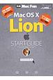 Mac OSX Lion START GUIDE 別冊Mac Fan らくらくライオン♪