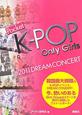 ポケットK-POP OnlyGirls 2011 DREAM CONCERT