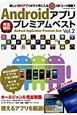 Androidアプリ プレミアムベスト 欲しい無料アプリがすぐ手に入る QRコード掲載!!(2)