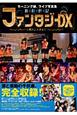 新創世記 ファンタジーDX~9期メンを迎えて~ モーニング娘。ライブ写真集