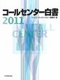 コールセンター白書 2011