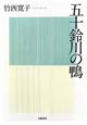 五十鈴川の鴨