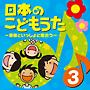日本のこどもうた~家族といっしょに歌おう~(3)