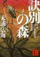 訣別の森 第54回江戸川乱歩賞受賞作