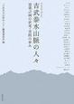 吉武泰水 山脈の人々 建築計画の研究・実践の歩み