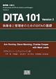 DITA 101 Version2 執筆者と管理者のためのDITAの基礎
