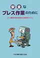 安全なプレス作業のために<第3版> プレス機械作業従事者安全教育用テキスト