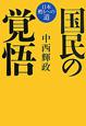 国民の覚悟 日本甦りへの道