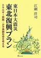 東日本大震災 東北復興プラン エネルギー問題・少子高齢社会を考える