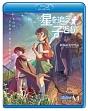 劇場アニメーション『星を追う子ども』 Blu-ray