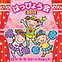 2011 はっぴょう会(4) ラ♪ラ♪ラ♪ スイートプリキュア♪