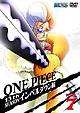 ONE PIECE 13thシーズン インペルダウン編 piece.7