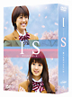 IS ~男でも女でもない性~ DVD-BOX