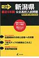 新潟県 公立高校入試問題 最近5年間 CD付 平成24年 最新年度合格状況収録