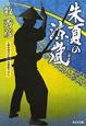 朱夏の涼嵐-あらし- 連作時代小説 文庫書下ろし