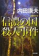 「信濃の国」殺人事件 長編推理小説