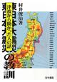 東日本大震災の教訓 津波から助かった人の話