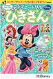ディズニードリル ひきざん 入学準備~小学1年の ミッキーやミニーたちと楽しく学ぼう♪
