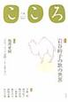 こころ 2011 特集:岩谷時子の歌の世界 (2)