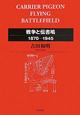 戦争と伝書鳩 1870-1945