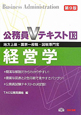 公務員Vテキスト 経営学<第9版> 地方上級・国家一般職・国税専門官(13)