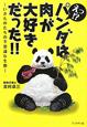 えっ!?パンダは肉が大好きだった!! いきものたちの不思議な生態
