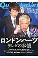 Quick Japan ロンドンハーツ テレビの本懐 (97)