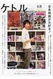 ケトル 特集:100本の日本映画に学ぶビジネスと恋愛! 日本映画が大好き!(2)