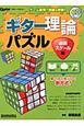 ギター理論パズル 必須スケール編 CD付 ギター・マガジン ゲーム感覚で理論を突破!