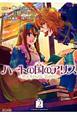 ハートの国のアリス~My Fanatic Rabbit~ (2)