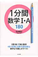 1分間 数学1・A 180