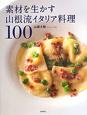 素材を生かす山根流イタリア料理100