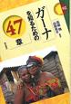 ガーナを知るための47章