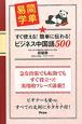 ビジネス中国語500 すぐ使える!簡単に伝わる! 急な出張でも転勤でもすぐ役立つ!実用的フレーズ満載