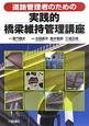 道路管理者のための 実践的 橋梁維持管理講座