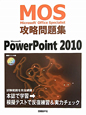 Microsoft Office Specialist 攻略問題集 Microsoft PowerPoint2010 CD-ROM付