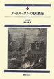 ノートル・ダムの居酒屋 ダルタニャン物語<新装版>7