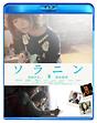 ソラニン Blu-ray