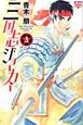 三国志ジョーカー (3)