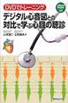 デジタル心音図との対比で学ぶ心臓の聴診 DVDでトレーニング