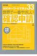 世界で一番やさしい 確認申請 木造住宅編 110のキーワードで学ぶ