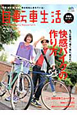 自転車生活 Bicycle Life Follow up Ma(34)