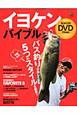 イヨケン バイブル DVD付 バス釣りが楽しくなる 5つのスタイルを提案!!