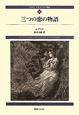 三つの恋の物語 ダルタニャン物語<新装版>9