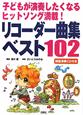 リコーダー曲集ベスト102 CD付 子どもが演奏したくなるヒットソング満載!