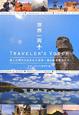 世界一周 TRAVELER'S VOICE 旅人の声から生まれた世界一周&航空券ガイド