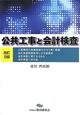 公共工事と会計検査<改訂9版>