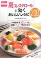 高コレステロールに効くおいしいレシピ200 毎日食べたいおいしいレシピシリーズ 料理研究家20人による厳選レシピ一挙200点!!