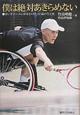 僕は絶対あきらめない 車いすテニスに夢をかけた22歳の生と死