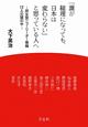 「誰が総理になっても、日本は変わらない」と思っている人へ 民主党ニューリーダー候補12人の頭の中
